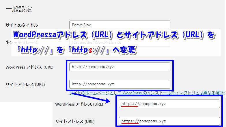 一般設定の『WordPressアドレス(URL)』と『サイトアドレス(URL)』の内容を、「http://」から「https://」へ変更することを説明した画像
