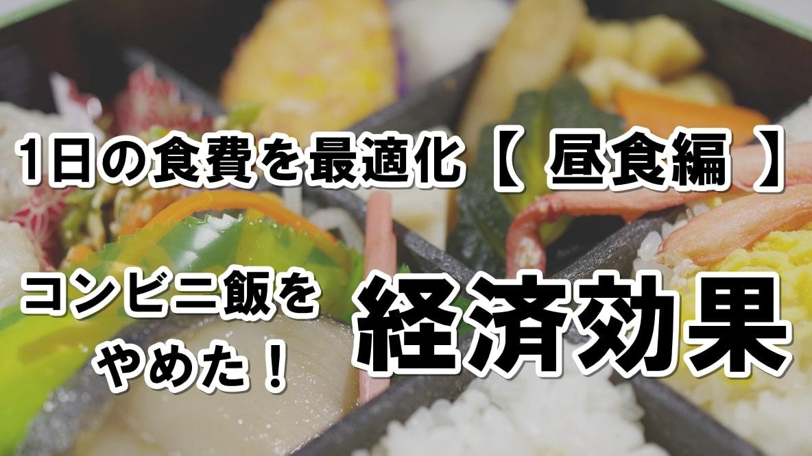 1日の食費を最適化【昼食編】