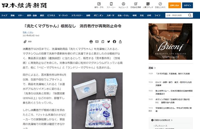 日経新聞記事『「洗たくマグちゃん」根拠なし』